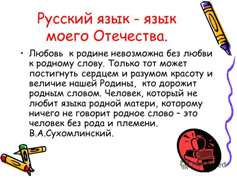 Урок «Русский язык - язык моего Отечества». 5 класс Автор: Мельникова Г.В. учитель русского языка и литературы