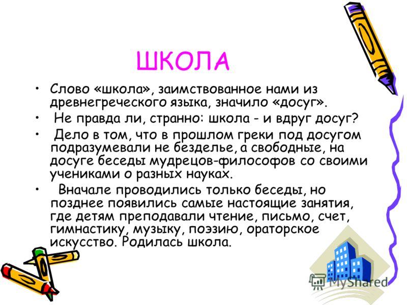 Русский язык - язык моего Отечества. Любовь к родине невозможна без любви к родному слову. Только тот может постигнуть сердцем и разумом красоту и величие нашей Родины, кто дорожит родным словом. Человек, который не любит языка родной матери, котором
