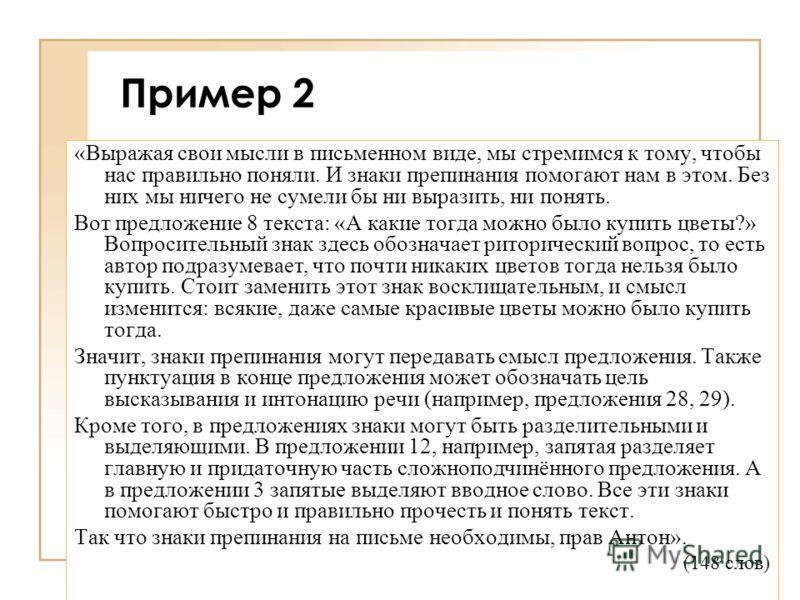 Пример 2 «Выражая свои мысли в письменном виде, мы стремимся к тому, чтобы нас правильно поняли. И знаки препинания помогают нам в этом. Без них мы ничего не сумели бы ни выразить, ни понять. Вот предложение 8 текста: «А какие тогда можно было купить