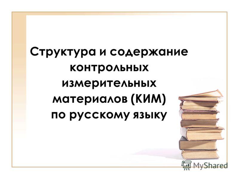 Структура и содержание контрольных измерительных материалов (КИМ) по русскому языку