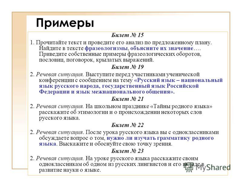 Примеры Билет 15 1. Прочитайте текст и проведите его анализ по предложенному плану. Найдите в тексте фразеологизмы, объясните их значение…. Приведите собственные примеры фразеологических оборотов, пословиц, поговорок, крылатых выражений. Билет 19 2.