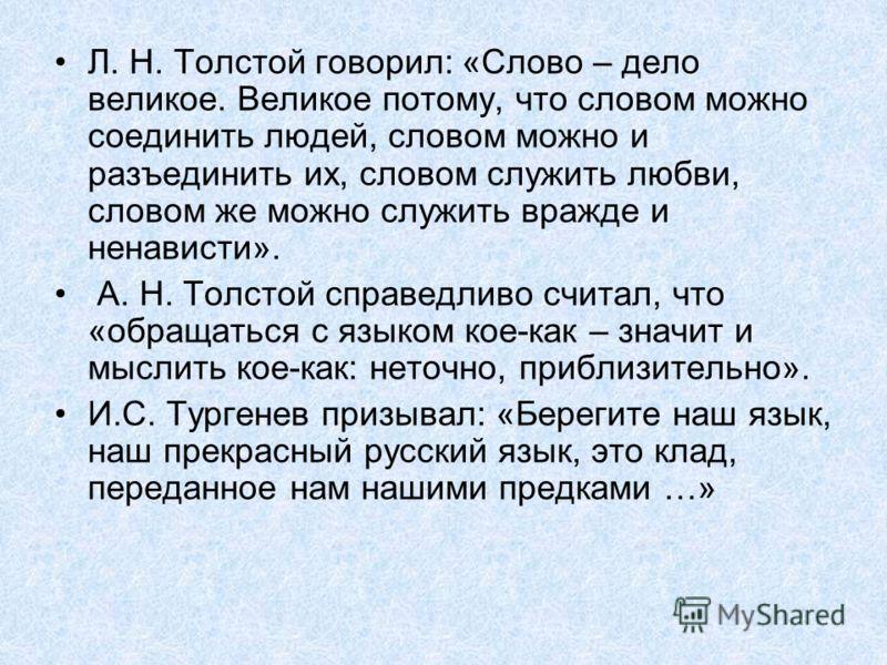 Л. Н. Толстой говорил: «Слово – дело великое. Великое потому, что словом можно соединить людей, словом можно и разъединить их, словом служить любви, словом же можно служить вражде и ненависти». А. Н. Толстой справедливо считал, что «обращаться с язык