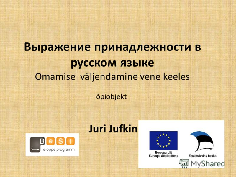 Выражение принадлежности в русском языке Omamise väljendamine vene keeles Juri Jufkin õpiobjekt