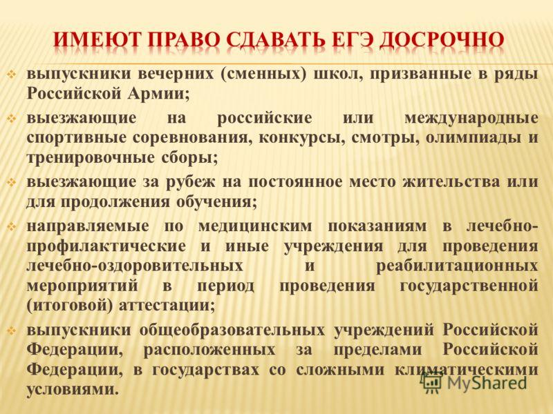выпускники вечерних (сменных) школ, призванные в ряды Российской Армии; выезжающие на российские или международные спортивные соревнования, конкурсы, смотры, олимпиады и тренировочные сборы; выезжающие за рубеж на постоянное место жительства или для