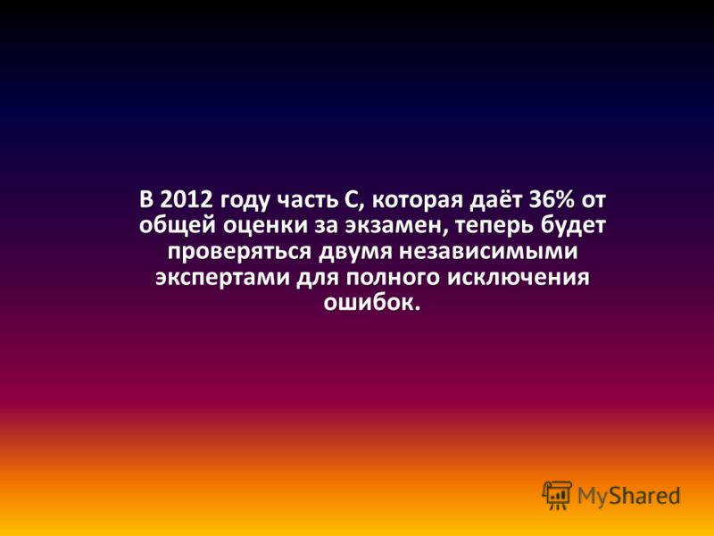 В 2012 году часть С, которая даёт 36% от общей оценки за экзамен, теперь будет проверяться двумя независимыми экспертами для полного исключения ошибок.