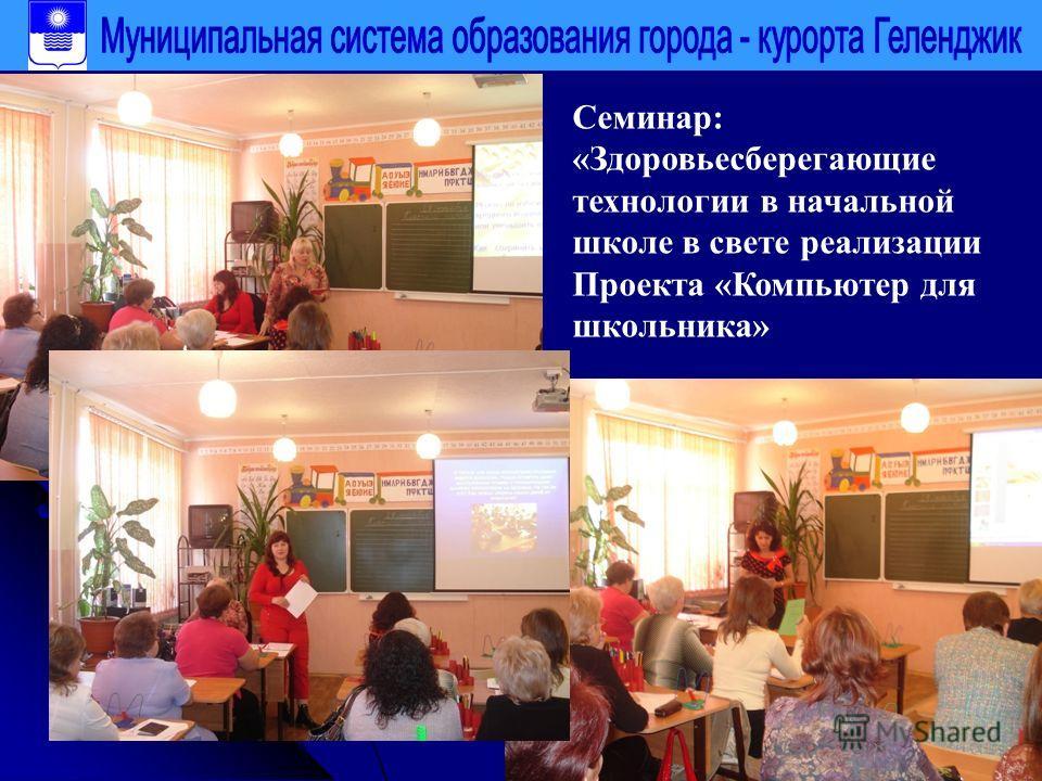 Семинар: «Здоровьесберегающие технологии в начальной школе в свете реализации Проекта «Компьютер для школьника»