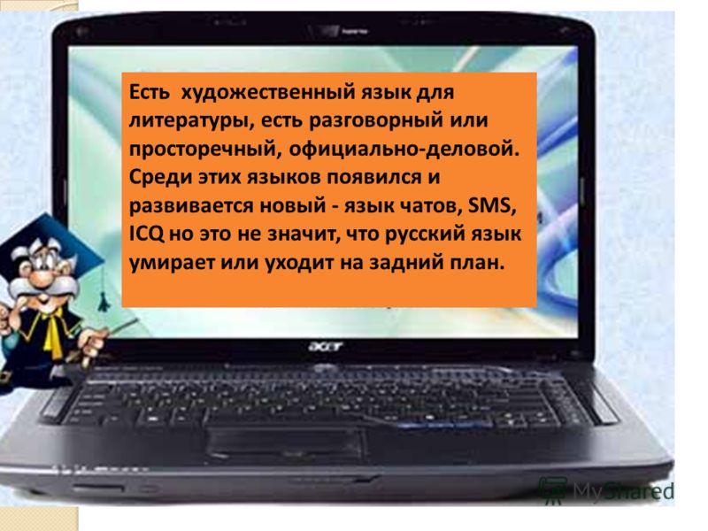Есть художественный язык для литературы, есть разговорный или просторечный, официально-деловой. Среди этих языков появился и развивается новый - язык чатов, SMS, ICQ но это не значит, что русский язык умирает или уходит на задний план.