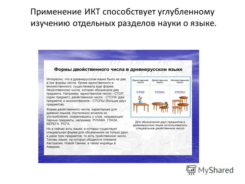 Применение ИКТ способствует углубленному изучению отдельных разделов науки о языке.