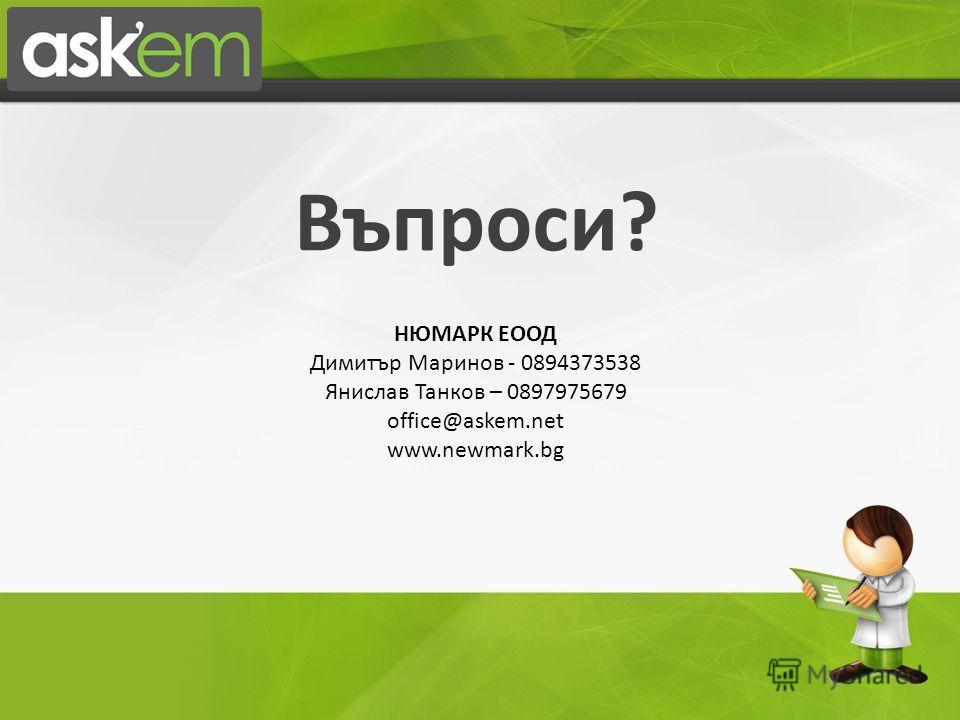 Въпроси? НЮМАРК ЕООД Димитър Маринов - 0894373538 Янислав Танков – 0897975679 office@askem.net www.newmark.bg