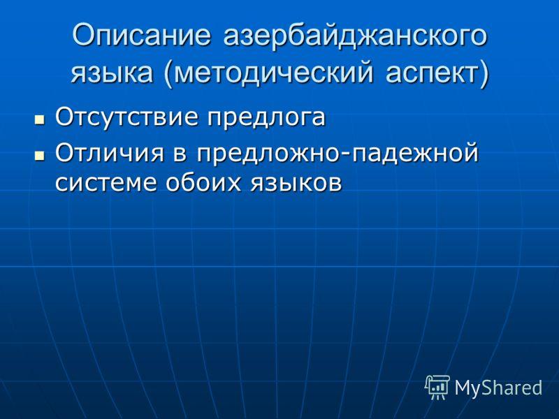 Описание азербайджанского языка (методический аспект) Отсутствие предлога Отсутствие предлога Отличия в предложно-падежной системе обоих языков Отличия в предложно-падежной системе обоих языков