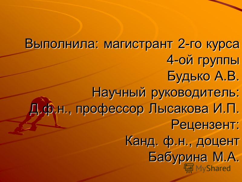Выполнила: магистрант 2-го курса 4-ой группы Будько А.В. Научный руководитель: Д.ф.н., профессор Лысакова И.П. Рецензент: Канд. ф.н., доцент Бабурина М.А.