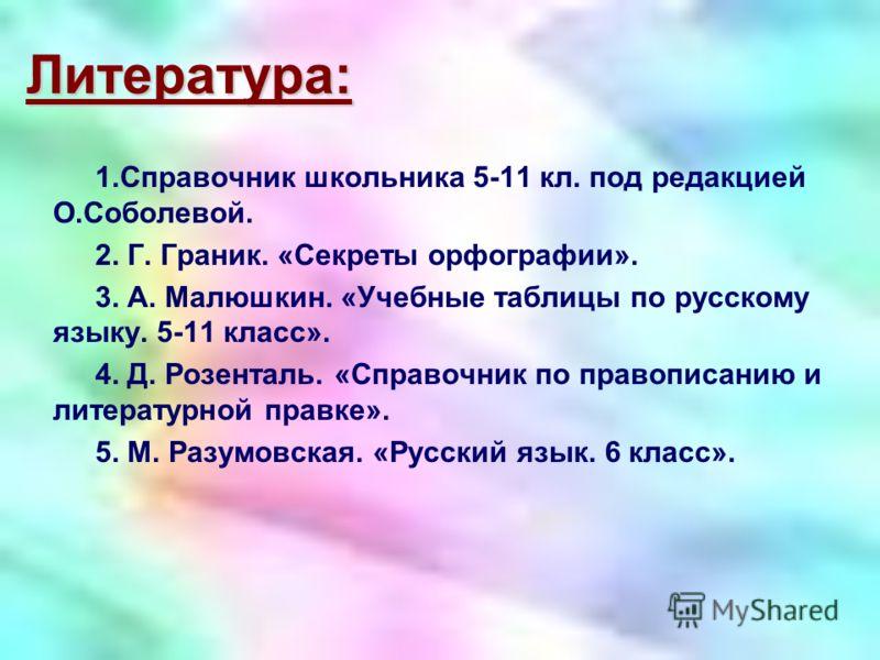 Мои выводы: Имена существительные в русском языке могут быть образованы несколькими способами: 1.Суффиксальный способ 2.Приставочный способ 3.Приставочно-суффиксальный способ 4.Способ сложения: а) сложение основ с помощью гласных о и е; б) сложение о