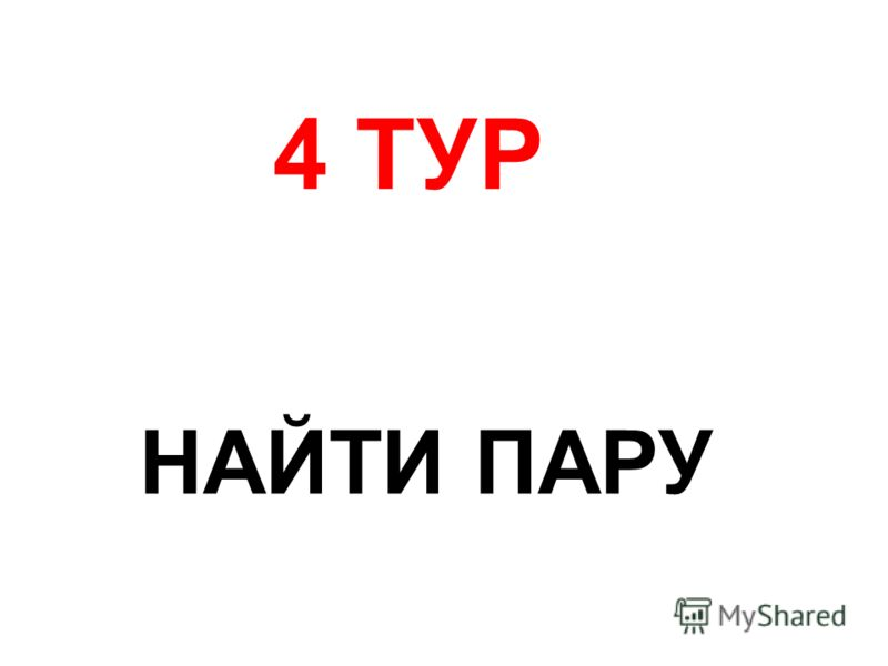 4 ТУР НАЙТИ ПАРУ