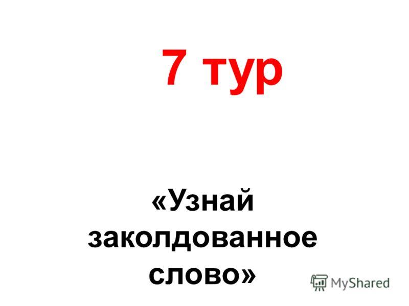 «Узнай заколдованное слово» 7 тур