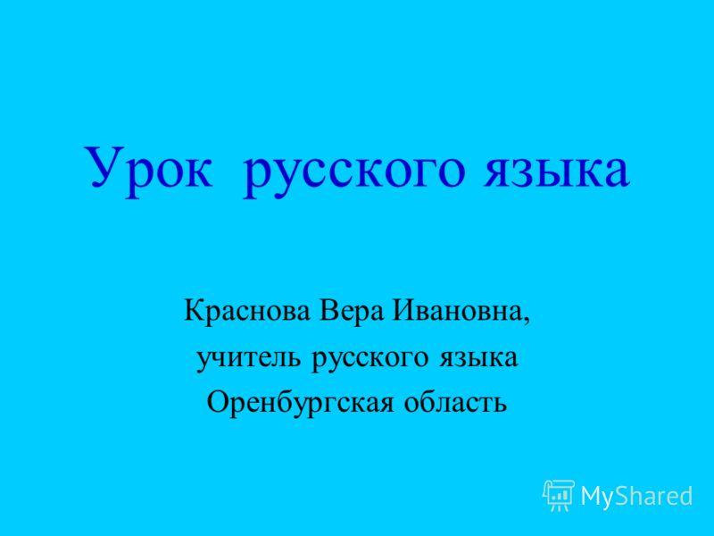 Урок русского языка Краснова Вера Ивановна, учитель русского языка Оренбургская область