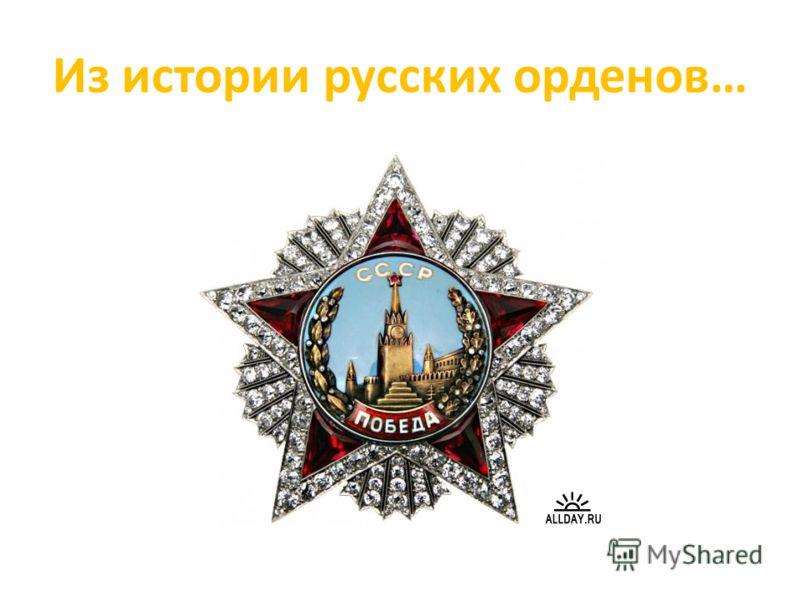 Из истории русских орденов…