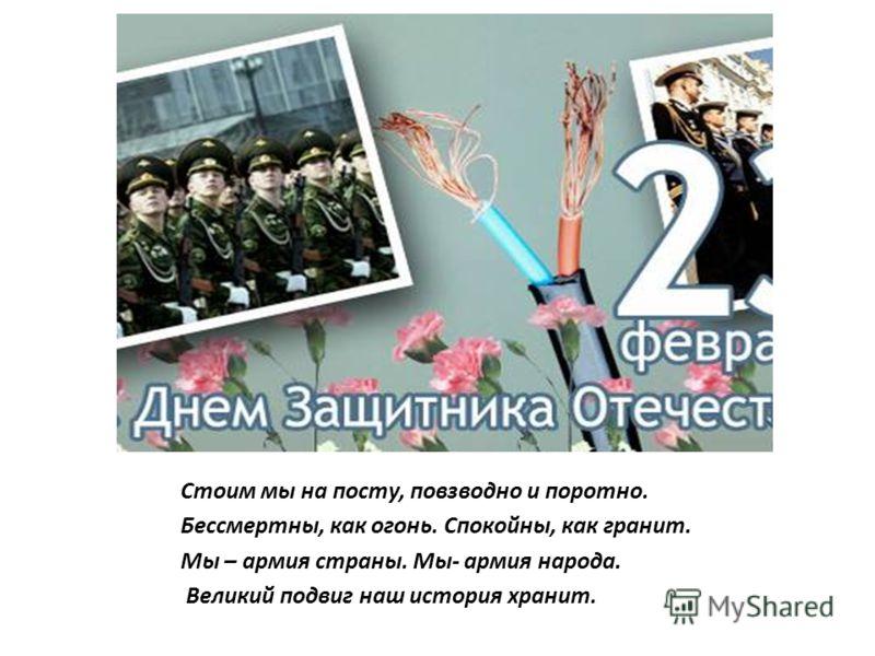 Армия страны мы армия народа великий