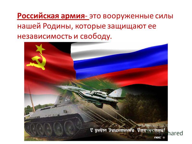 Российская армия это вооруженные