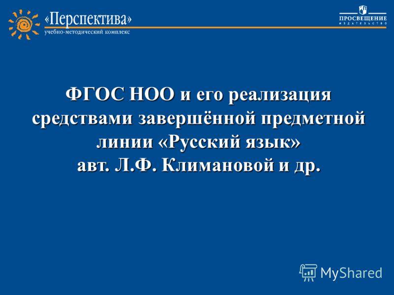 Project work ФГОС НОО и его реализация средствами завершённой предметной линии «Русский язык» авт. Л.Ф. Климановой и др.