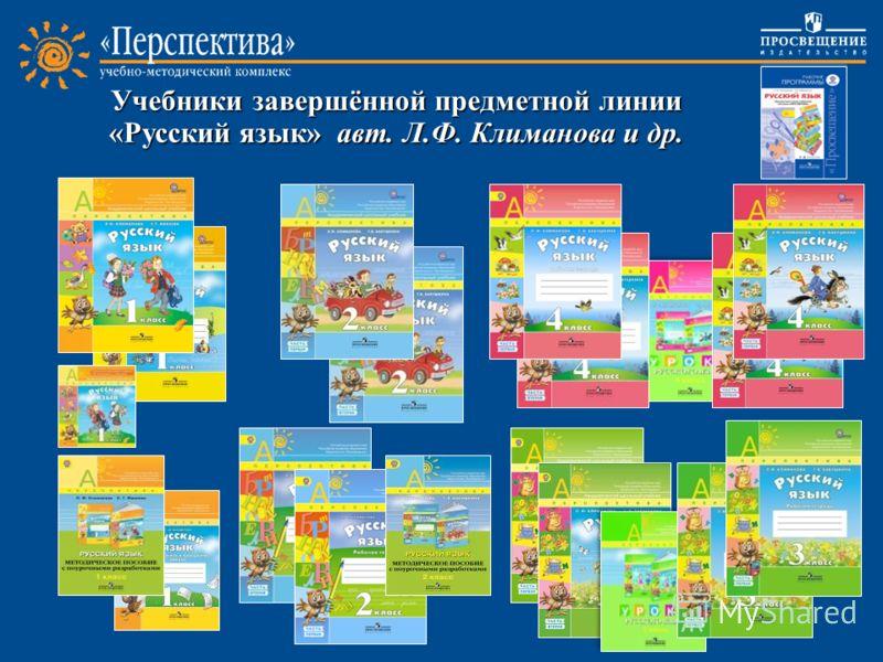 Учебники завершённой предметной линии «Русский язык» авт. Л.Ф. Климанова и др.