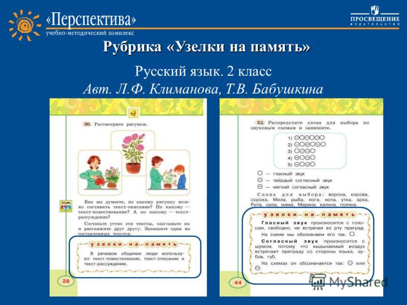 Рубрика «Узелки на память» Русский язык. 2 класс Авт. Л.Ф. Климанова, Т.В. Бабушкина
