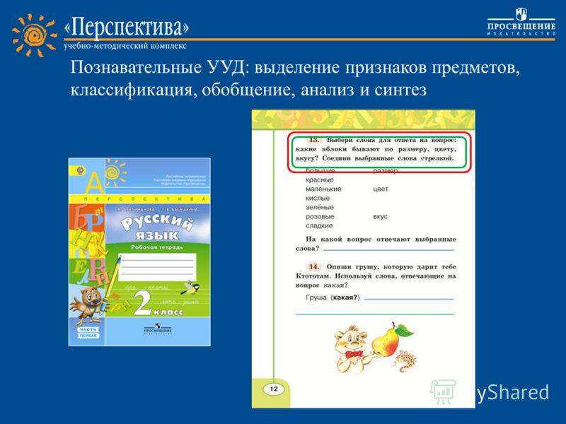 Познавательные УУД: выделение признаков предметов, классификация, обобщение, анализ и синтез