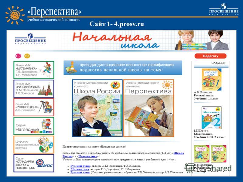 Сайт 1- 4.prosv.ru