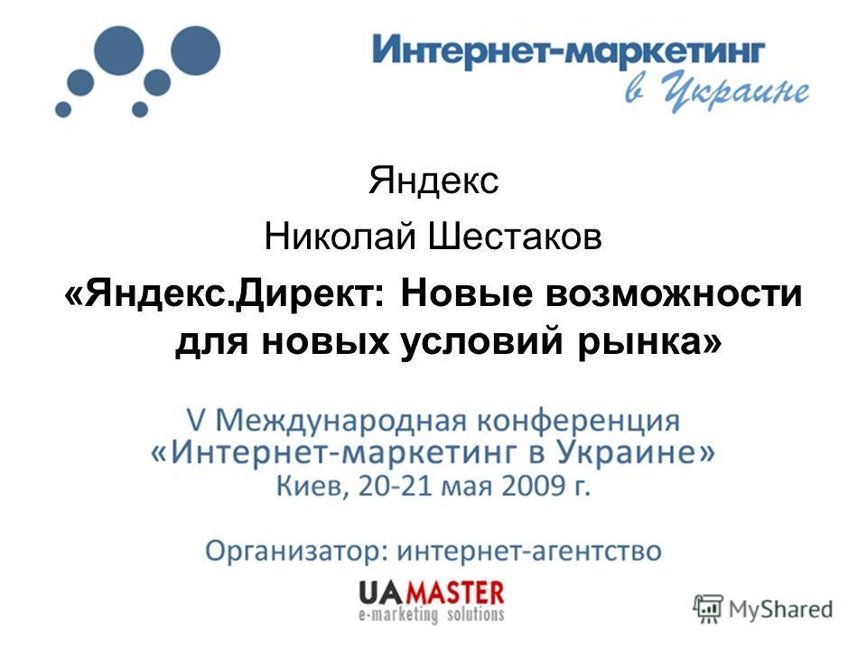 Яндекс Николай Шестаков «Яндекс.Директ: Новые возможности для новых условий рынка»
