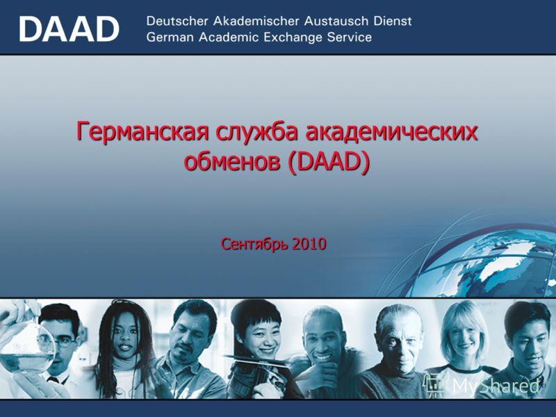 Германская служба академических обменов (DAAD) Сентябрь 2010