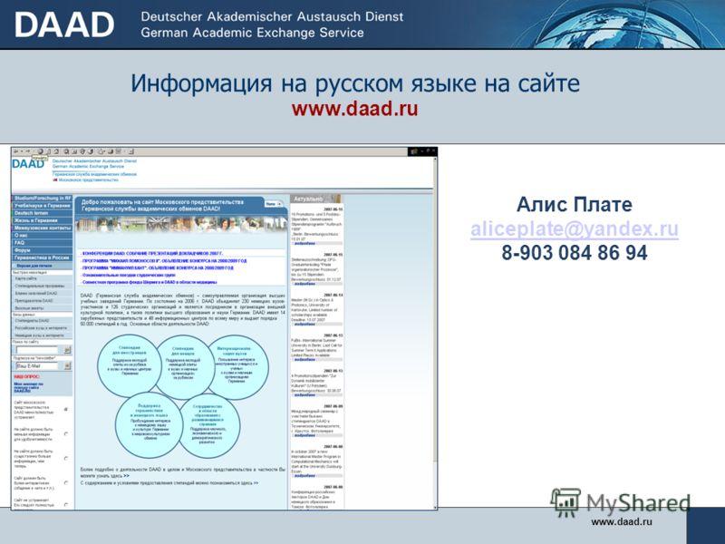 Информация на русском языке на сайте www.daad.ru www.daad.ru Алис Плате aliceplate@yandex.ru 8-903 084 86 94