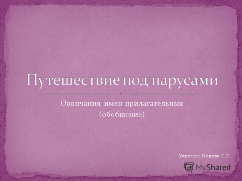 Окончания имен прилагательных (обобщение) Учитель: Попова С.Г.