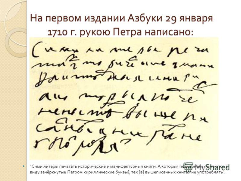 На первом издании Азбуки 29 января 1710 г. рукою Петра написано: