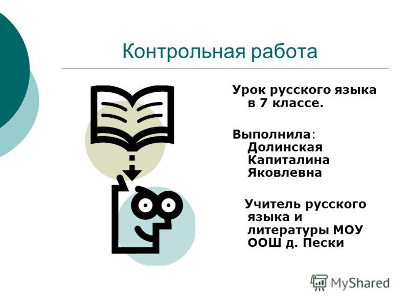 Презентация на тему Контрольная работа Урок русского языка в  1 Контрольная работа Урок русского языка в 7 классе