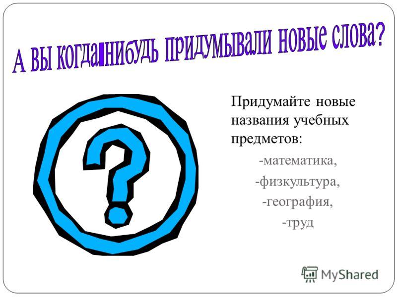Сколько слов в русском языке? Как они устроены и растут? Кто придумывает слова?