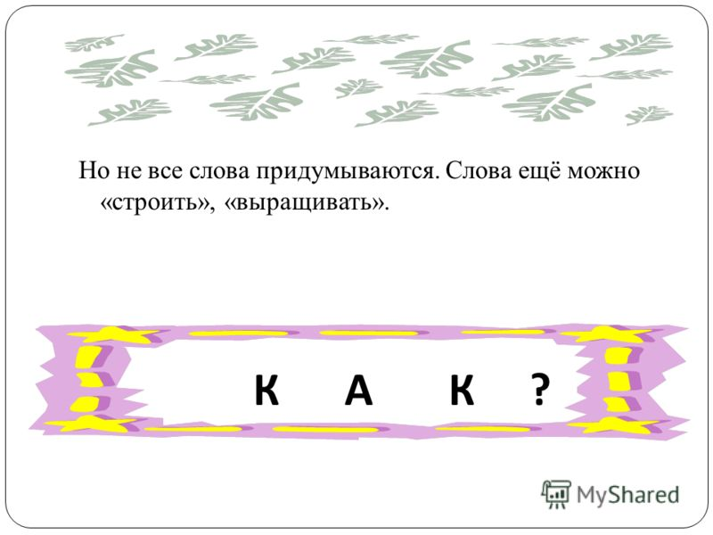Вы поняли, как образуются «детские слова» ? Переведите с «детского» на русский язык: По подобию, по схожести с другими словами Одетки, стриганок, ползук, копатки, пальчатки, людь, одуван, мазелин, колоток, улиционер.