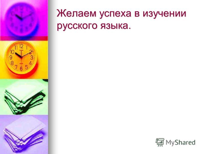 Желаем успеха в изучении русского языка.