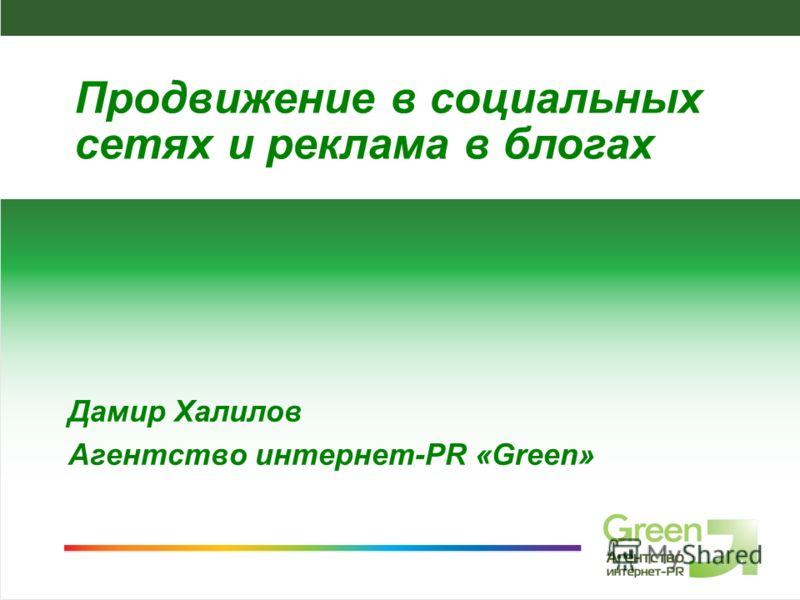 Агентство интернет-PR Green, 2008 Дамир Халилов Агентство интернет-PR «Green» Продвижение в социальных сетях и реклама в блогах