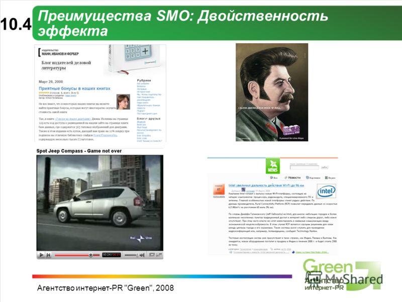 Агентство интернет-PR Green, 2008 Преимущества SMO: Двойственность эффекта 10.410.4