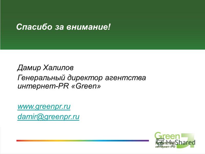 Агентство интернет-PR Green, 2008 Спасибо за внимание! Дамир Халилов Генеральный директор агентства интернет-PR «Green» www.greenpr.ru damir@greenpr.ru