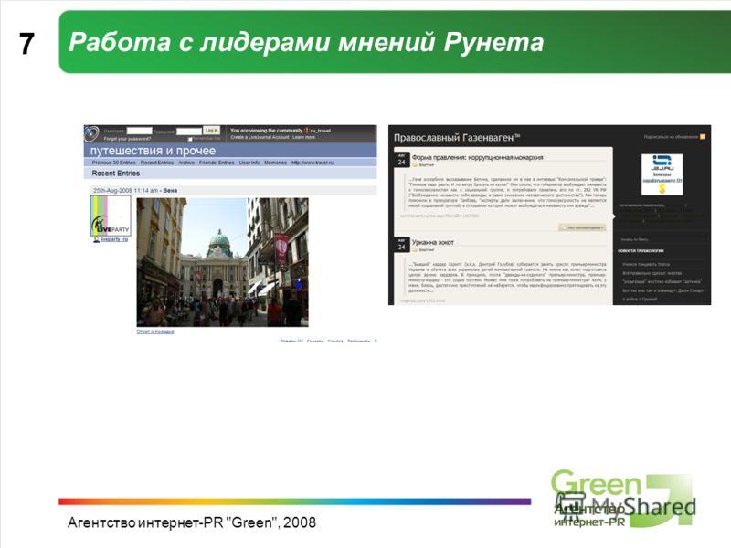 Агентство интернет-PR Green, 2008 Работа с лидерами мнений Рунета 7