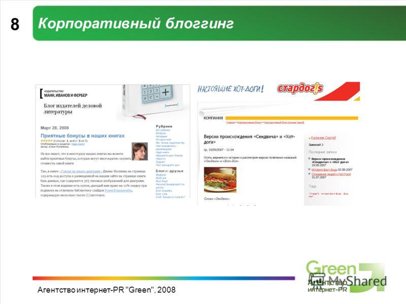 Агентство интернет-PR Green, 2008 Корпоративный блоггинг 8