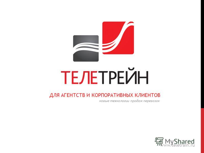 web-система продаж пассажирских перевозок ДЛЯ АГЕНТСТВ И КОРПОРАТИВНЫХ КЛИЕНТОВ www.teletrain.ru новые технологии продаж перевозок