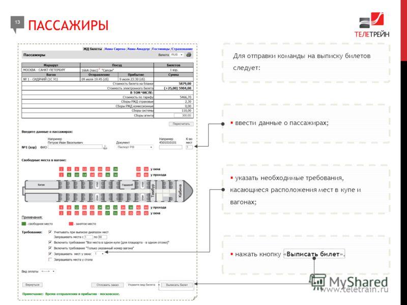 ПАССАЖИРЫ 1313 www.teletrain.ru Для отправки команды на выписку билетов следует: ввести данные о пассажирах; указать необходимые требования, касающиеся расположения мест в купе и вагонах; нажать кнопку «Выписать билет».