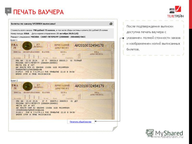 ПЕЧАТЬ ВАУЧЕРА 15 www.teletrain.ru После подтверждения выписки доступна печать ваучера с указанием полной стоимости заказа и изображением копий выписанных билетов.