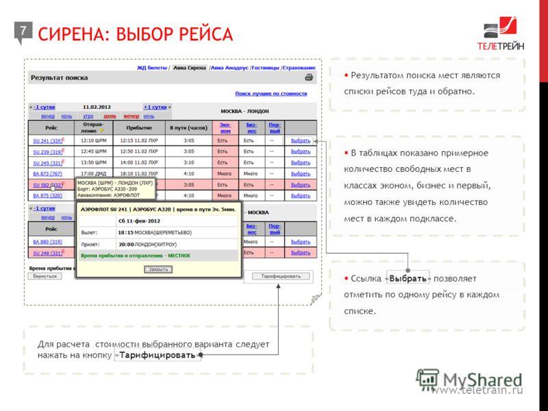 СИРЕНА: ВЫБОР РЕЙСА 7 www.teletrain.ru Результатом поиска мест являются списки рейсов туда и обратно. В таблицах показано примерное количество свободных мест в классах эконом, бизнес и первый, можно также увидеть количество мест в каждом подклассе. Д