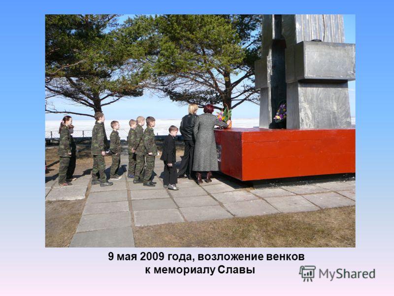 9 мая 2009 года, возложение венков к мемориалу Славы