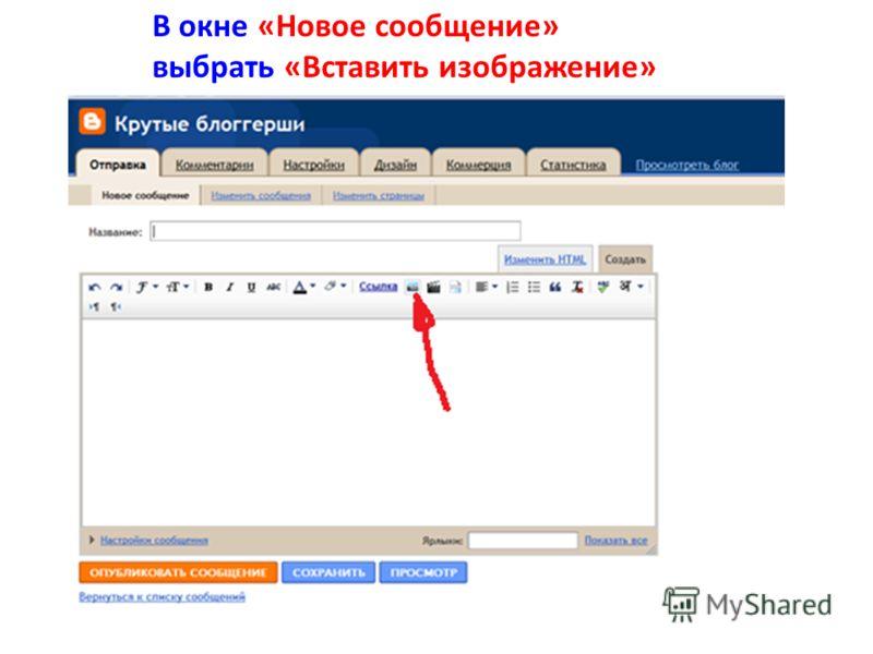 В окне «Новое сообщение» выбрать «Вставить изображение»