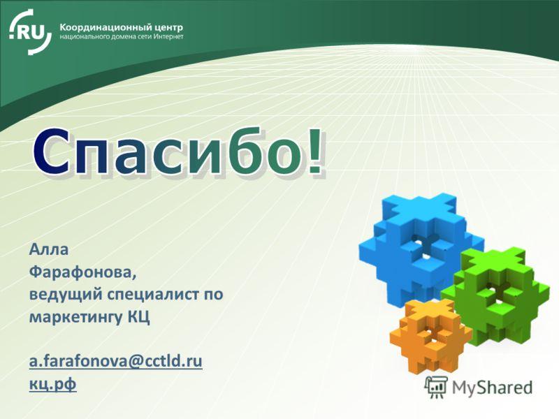 LOGO Алла Фарафонова, ведущий специалист по маркетингу КЦ a.farafonova@cctld.ru кц.рф