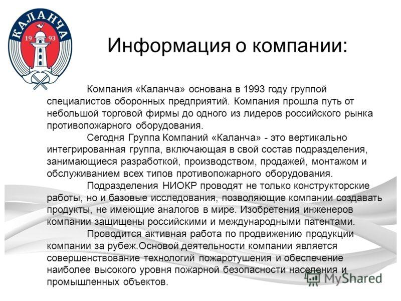 Информация о компании: Компания «Каланча» основана в 1993 году группой специалистов оборонных предприятий. Компания прошла путь от небольшой торговой фирмы до одного из лидеров российского рынка противопожарного оборудования. Сегодня Группа Компаний