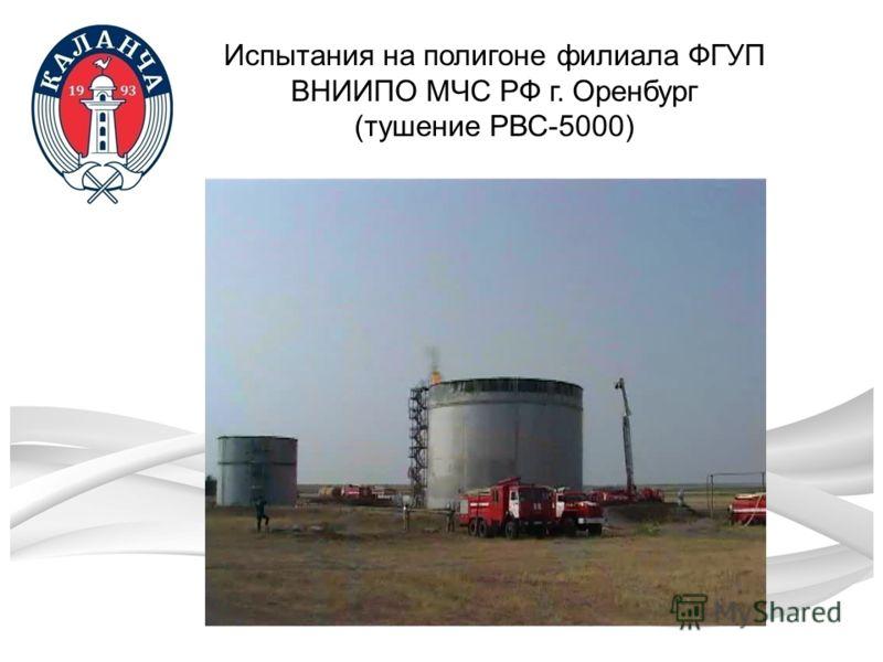 Испытания на полигоне филиала ФГУП ВНИИПО МЧС РФ г. Оренбург (тушение РВС-5000)